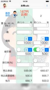 13 1000円で500円の値引きと500ポイントの比較