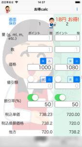 12 税抜1000円でポイント50%と税込1080円でポイント50%の比較
