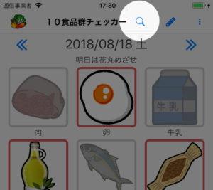 1 日々入力画面の検索ボタン