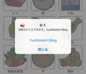 画像:説明文変更リンク表示例iOS