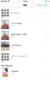 画像:写真から選択iOS1