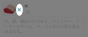 画像:「×」ボタンをタップで標準のアイコンに戻る