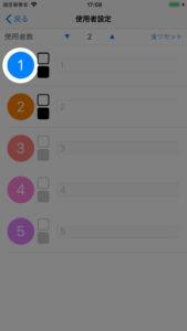 画像:使用者アイコンをタップ