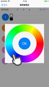 画像:色設定ダイアログで選択