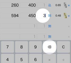 1文字削除ボタン